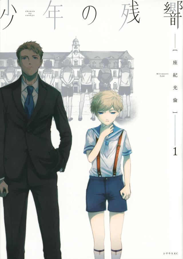 少年の残響(1)
