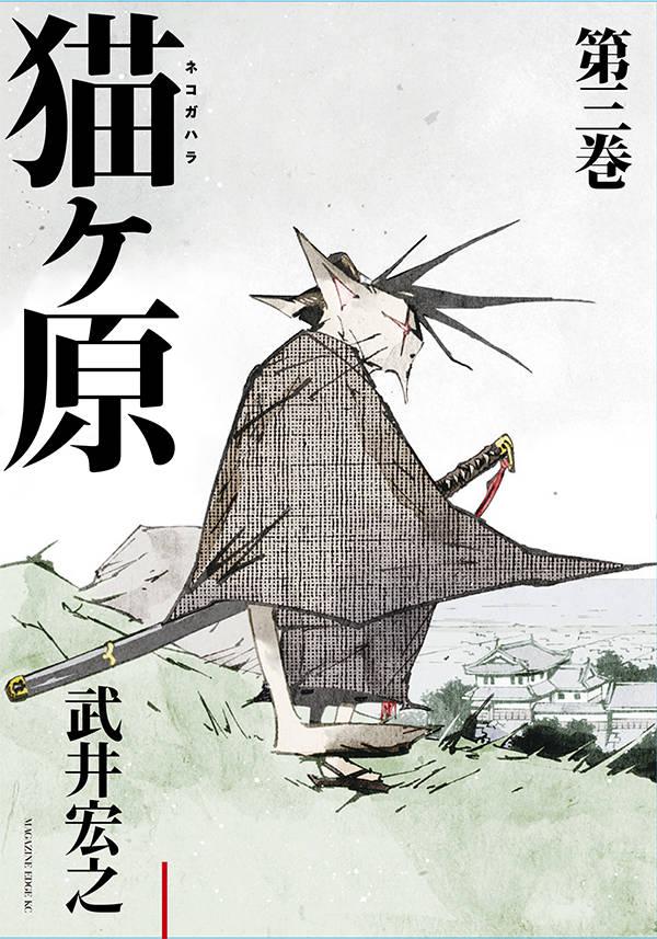 猫ヶ原(3)