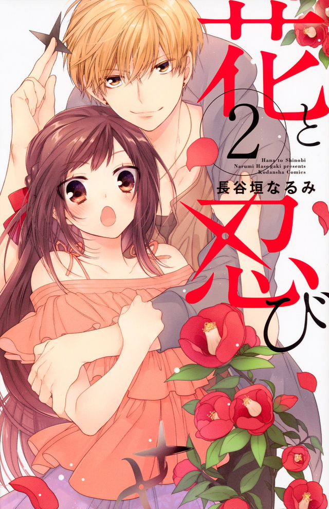 Image result for 花と忍び 2
