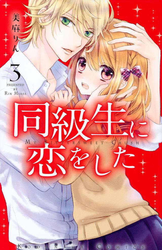 同級生に恋をした(3)