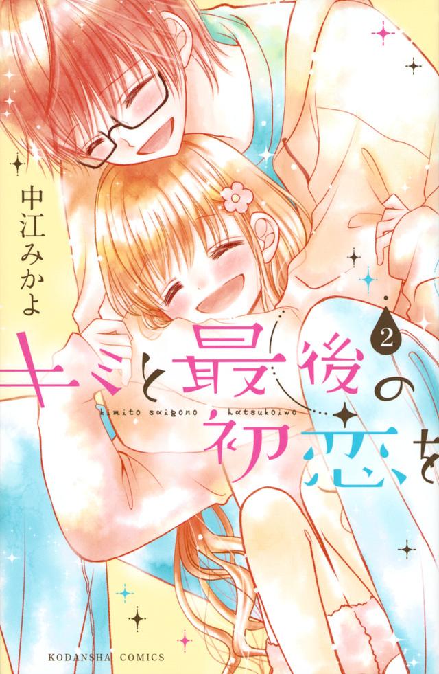 キミと最後の初恋を(2)