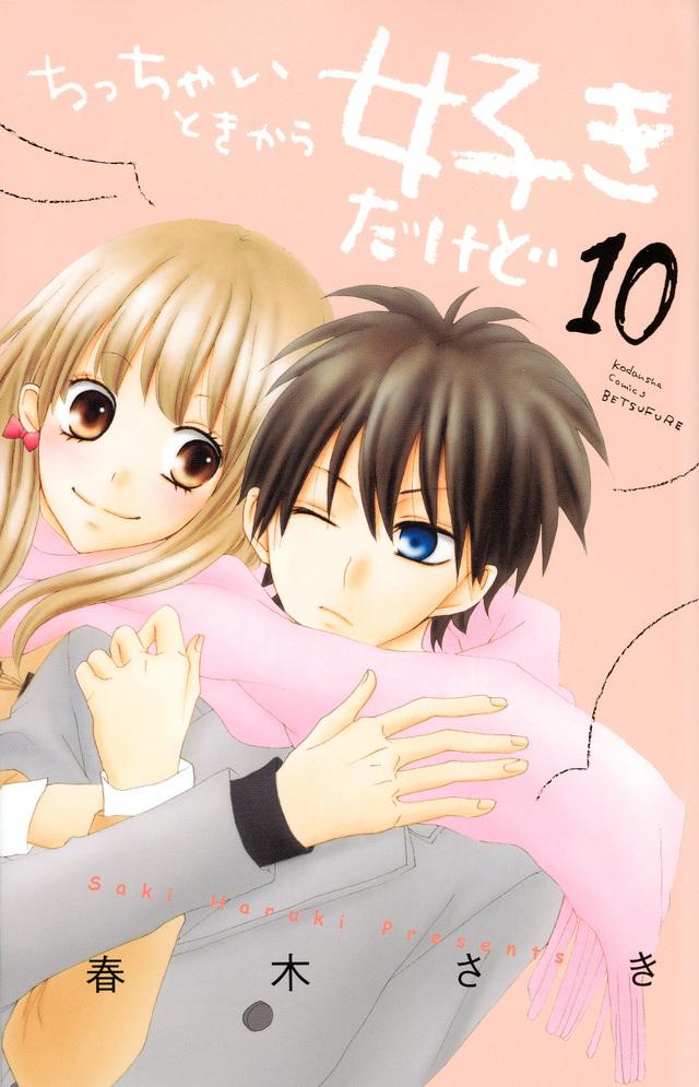 Image result for ちっちゃいときから好きだけど manga 10
