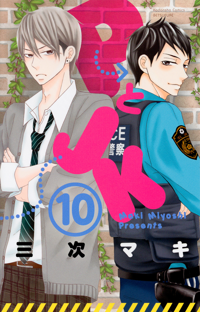 PとJK(10)