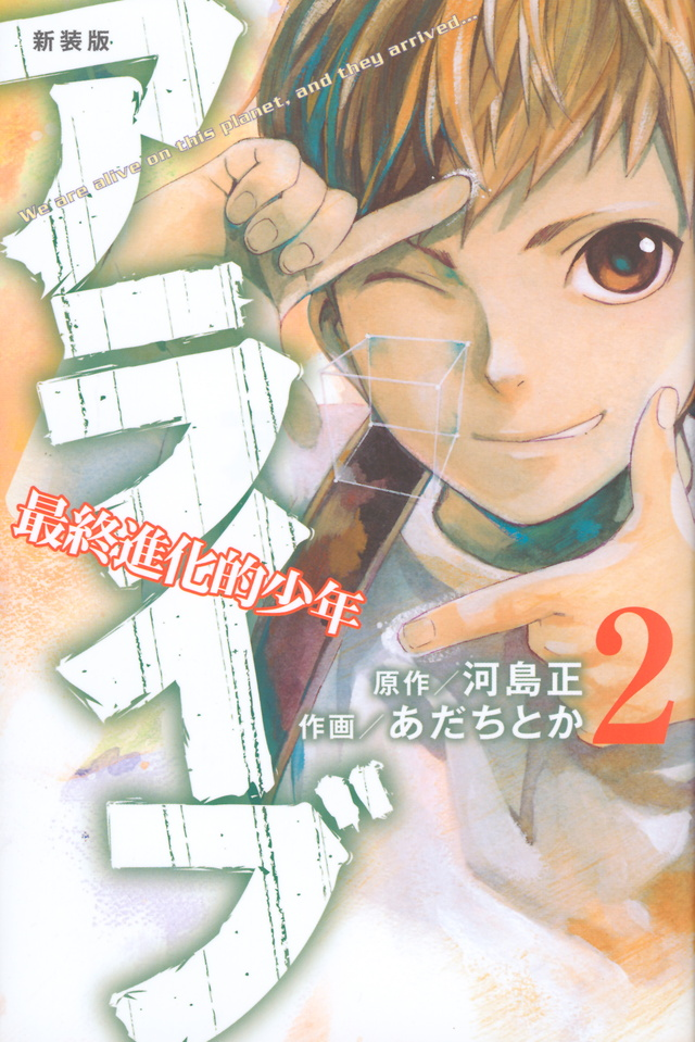 新装版 アライブ 最終進化的少年(2)