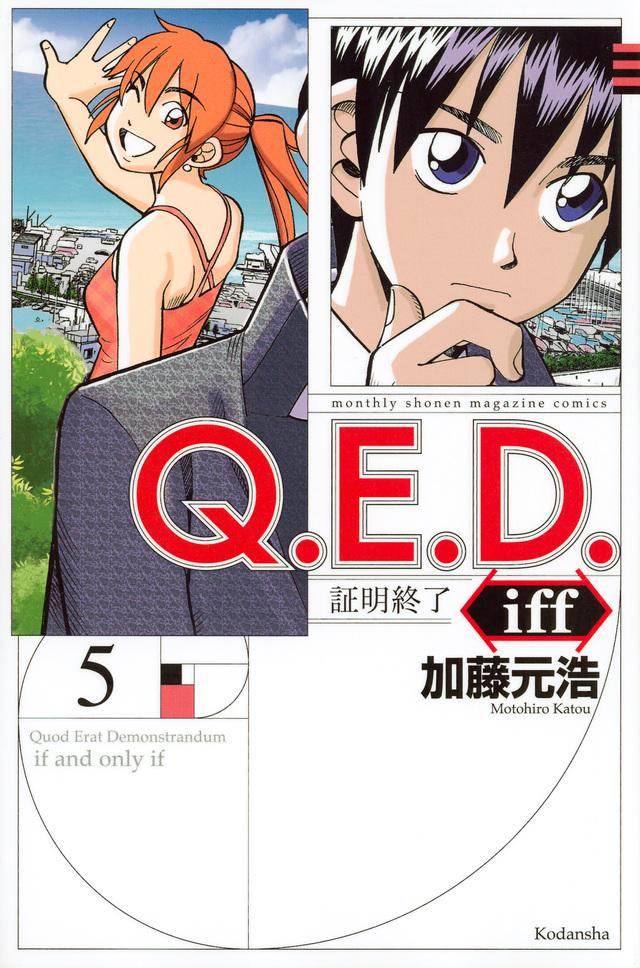 Q.E.D.iff -証明終了-(5)