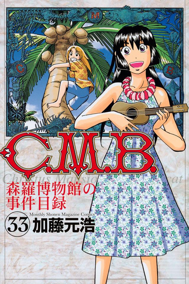 C.M.B.森羅博物館の事件目録(33)