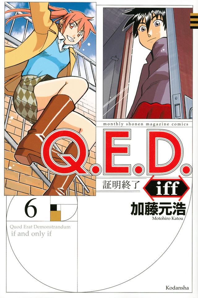 Q.E.D.iff -証明終了-(6)
