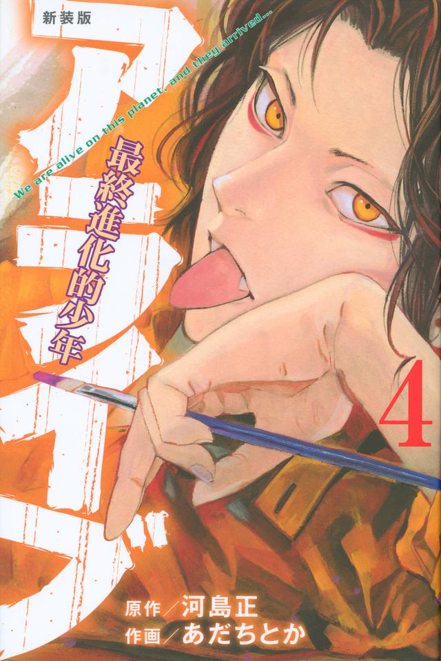 新装版 アライブ 最終進化的少年(4)