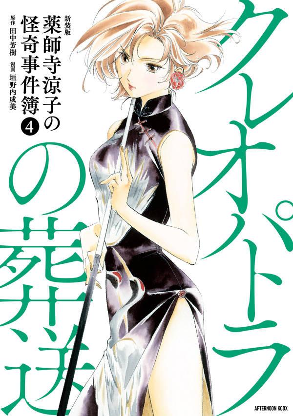 新装版 薬師寺涼子の怪奇事件簿(4)クレオパトラの葬送