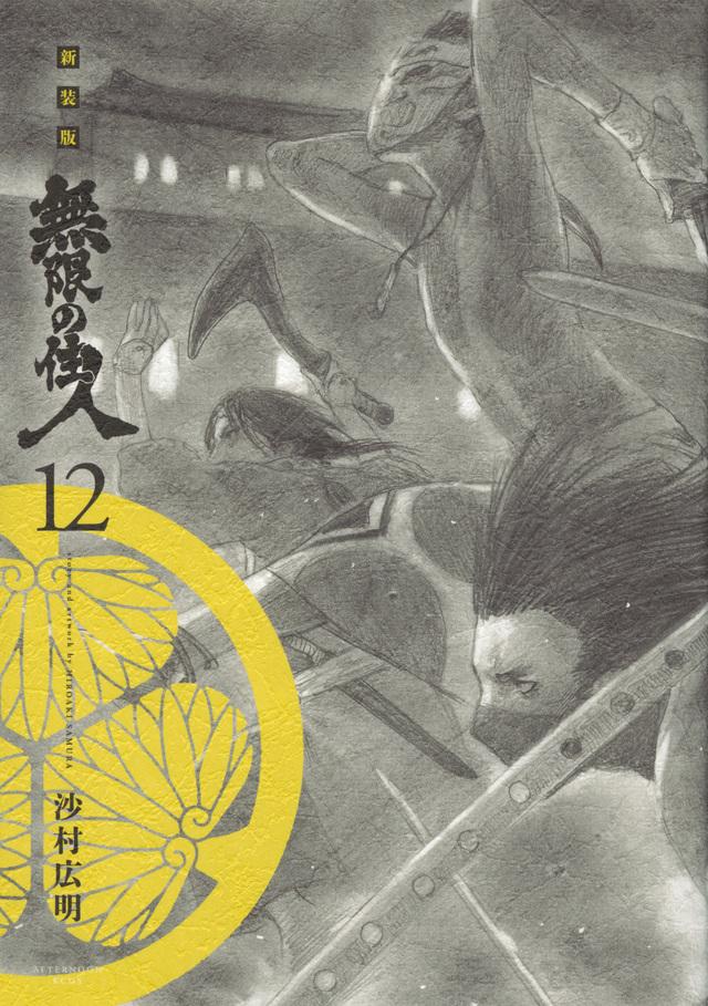 新装版 無限の住人(12)