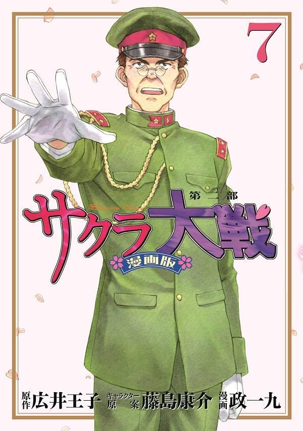 サクラ大戦 漫画版第二部(7)