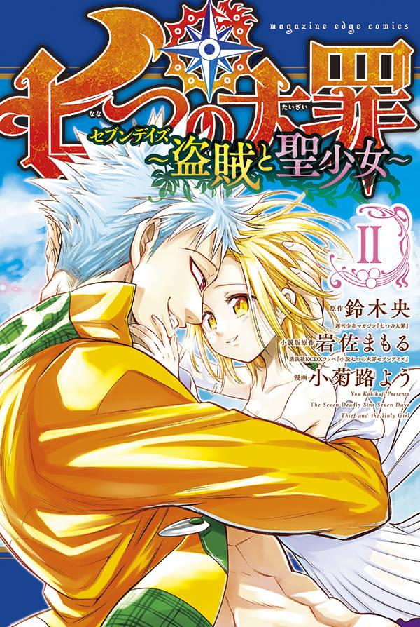 七つの大罪 セブンデイズ~盗賊と聖少女~(2)