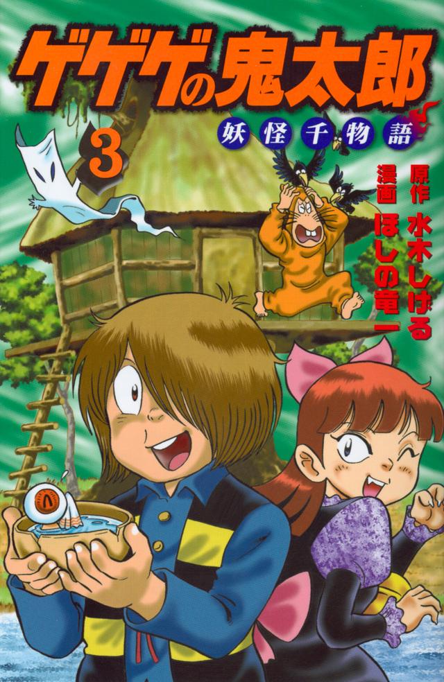 ゲゲゲの鬼太郎 妖怪千物語(3)