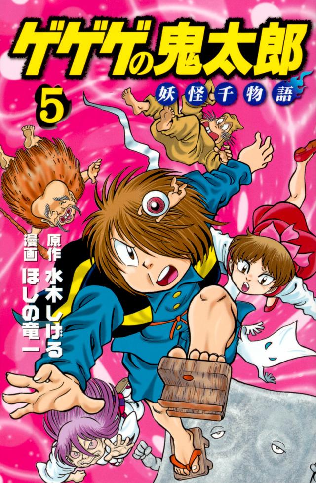 ゲゲゲの鬼太郎 妖怪千物語(5)
