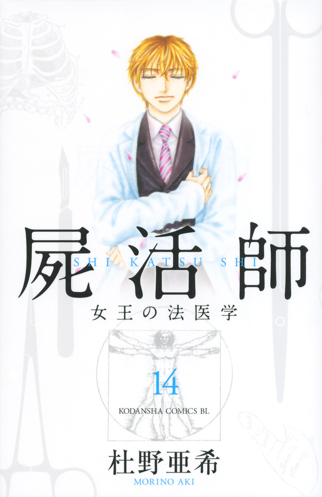 屍活師(12)