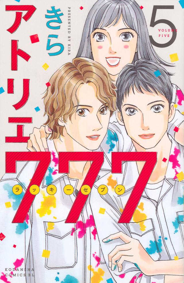アトリエ777(5)