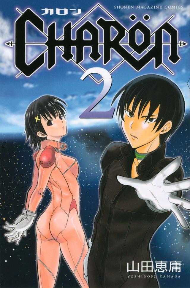 CHARON(2)<完>