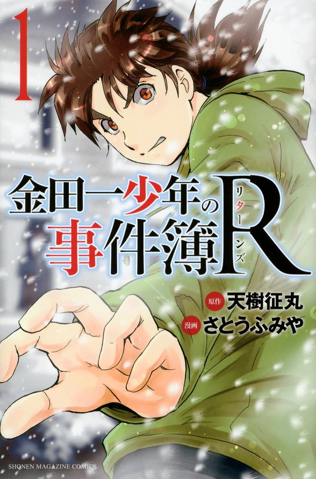 『金田一少年の事件簿R』書影