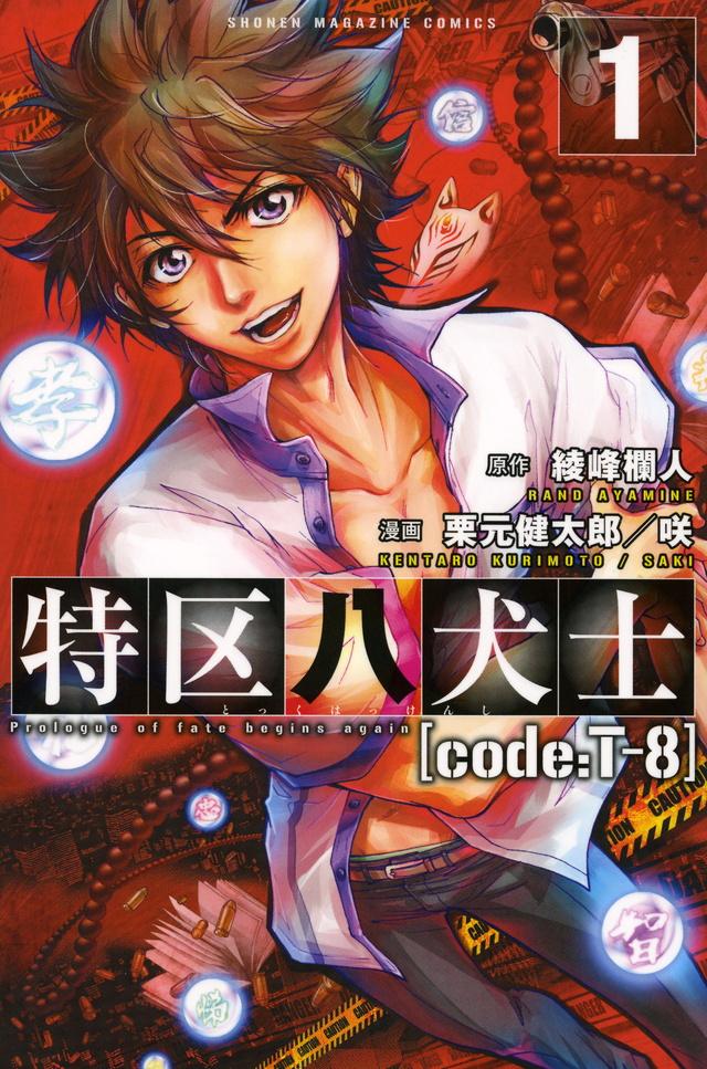 特区八犬士[code:T-8](1)