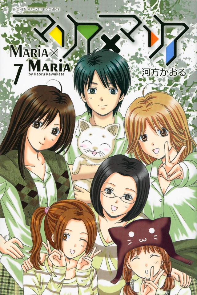 マリア×マリア(7)<完>