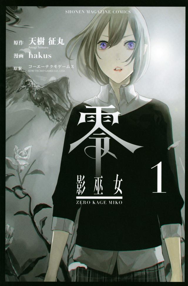 零 影巫女(1)