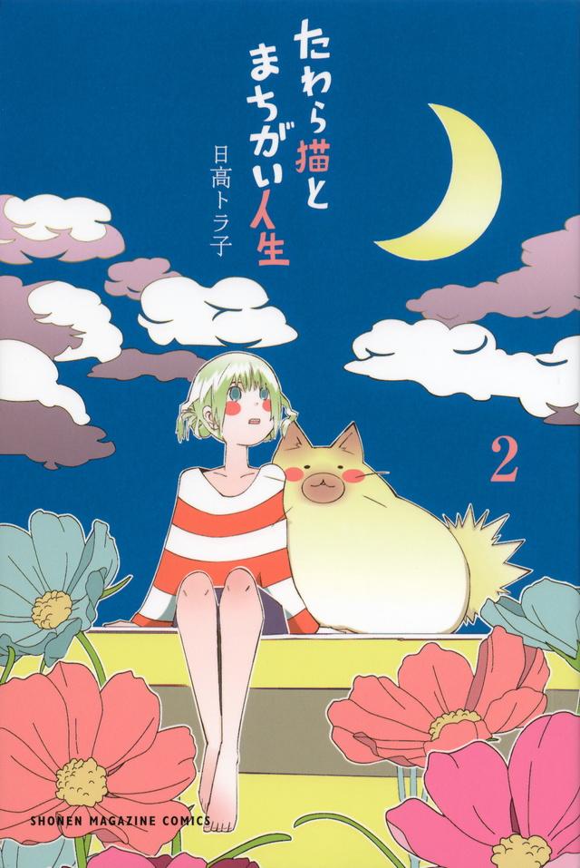 たわら猫とまちがい人生(2)