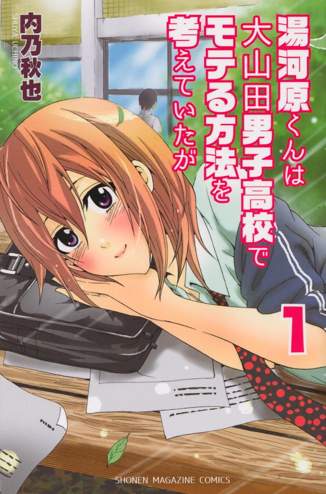 湯河原くんは大山田男子高校でモテる方法を考えていたが(1)