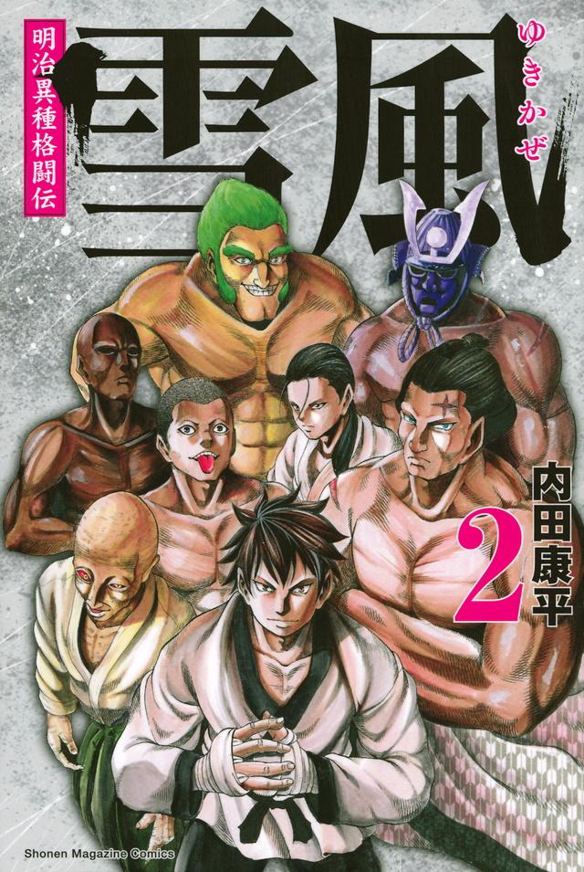 明治異種格闘伝 雪風(2)