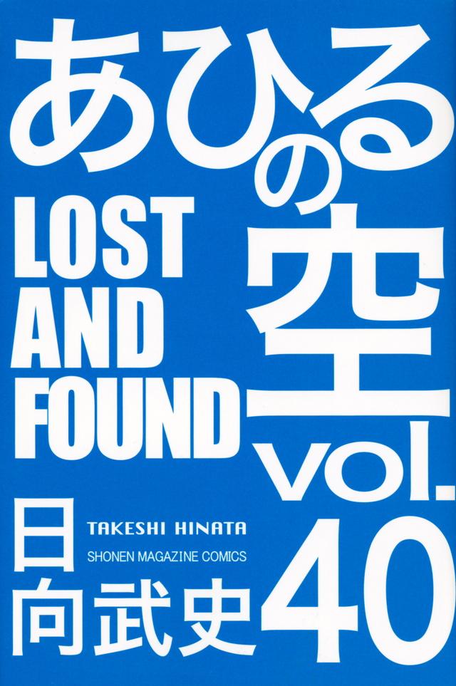 あひるの空 LOST AND FOUND(40)