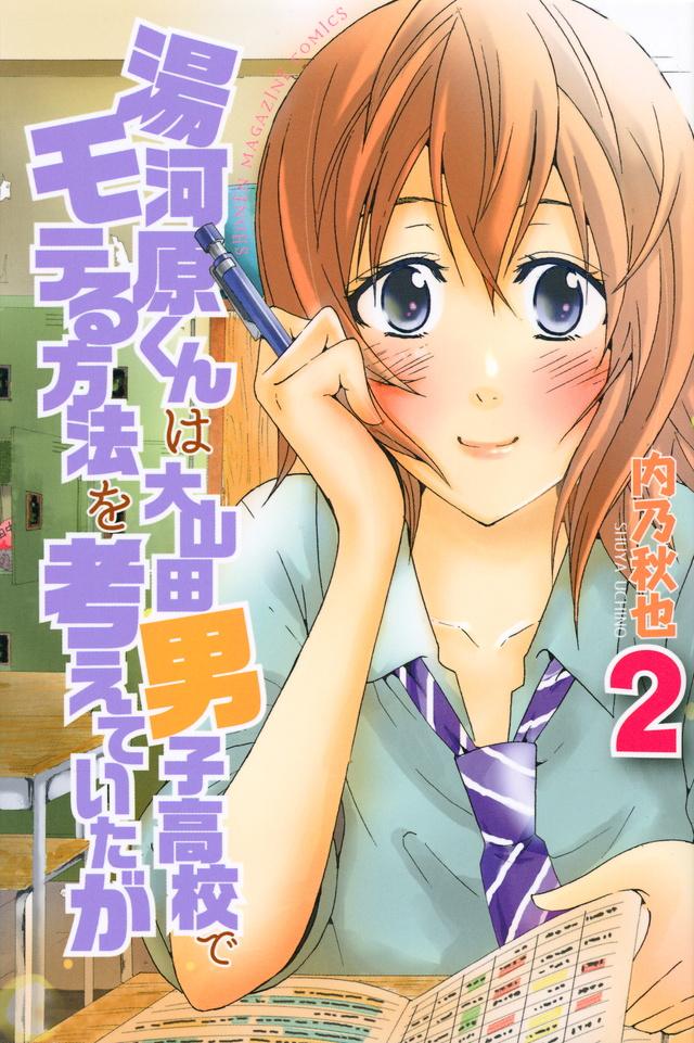 湯河原くんは大山田男子高校でモテる方法を考えていたが(2)