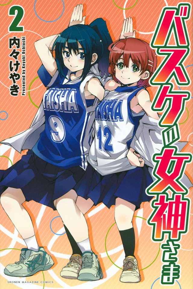 バスケの女神さま(2)