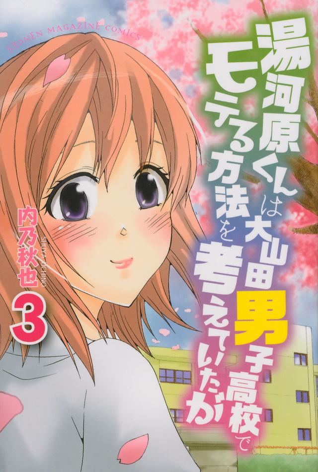 湯河原くんは大山田男子高校でモテる方法を考えていたが(3)<完>