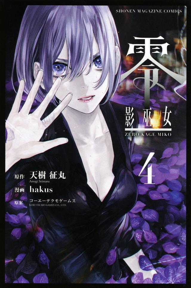 零 影巫女(4)