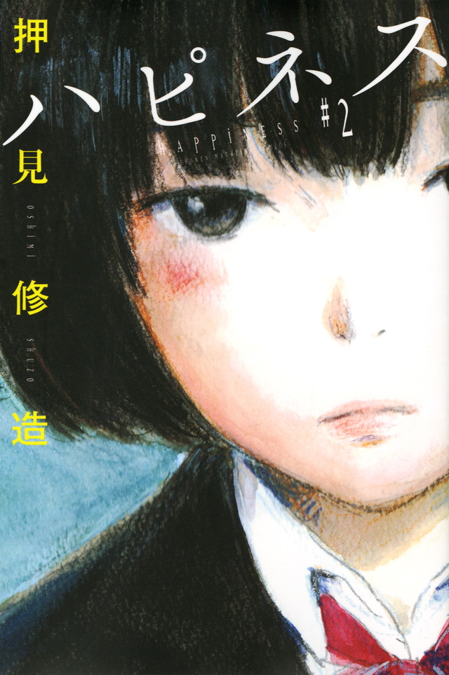 ハピネス(2)