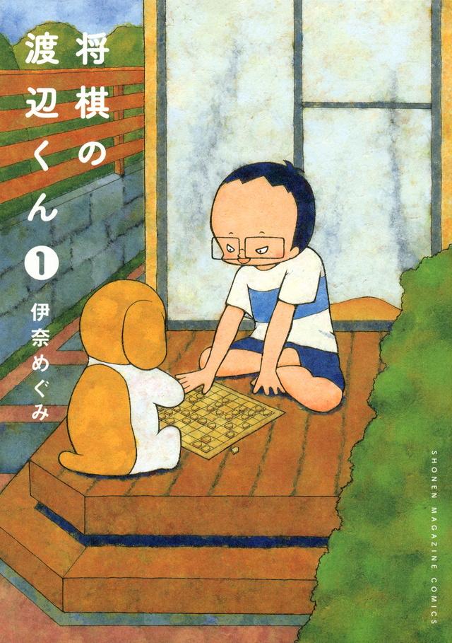 将棋の渡辺くん(1)