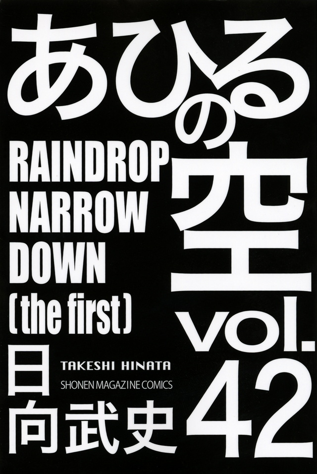 あひるの空 RAINDROP NARROW DOWN(42)