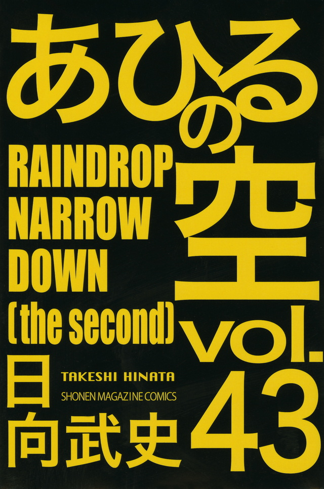 あひるの空 RAINDROP NARROW DOWN(43)