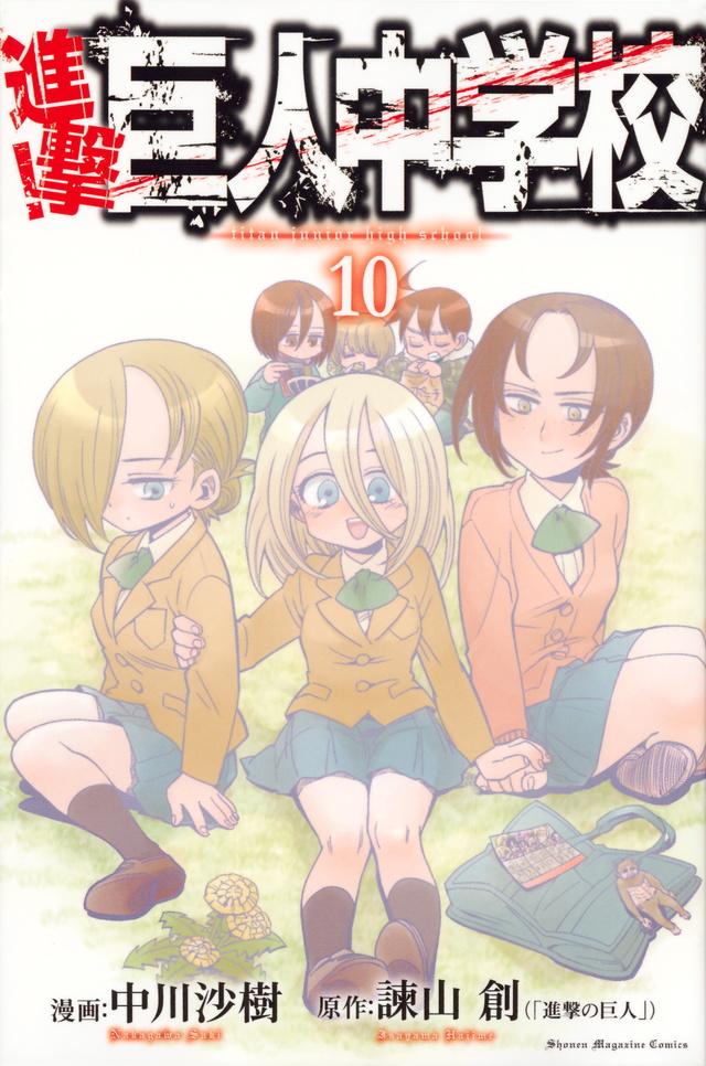 進撃!巨人中学校(10)