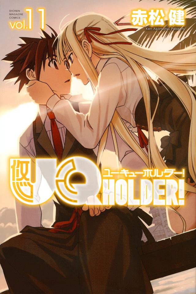 UQ HOLDER!(11)