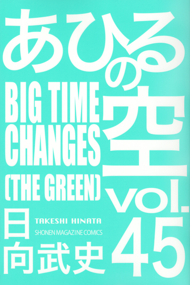 あひるの空 BIGTIME CHANGES(45)
