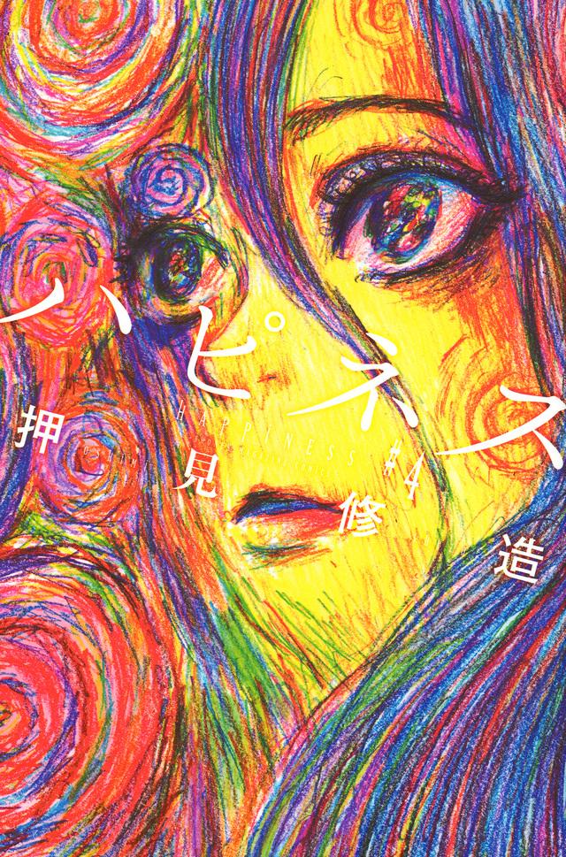 ハピネス(4)