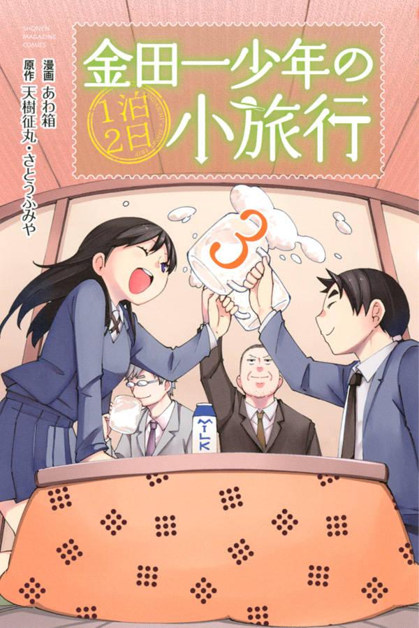 金田一少年の1泊2日小旅行(3)