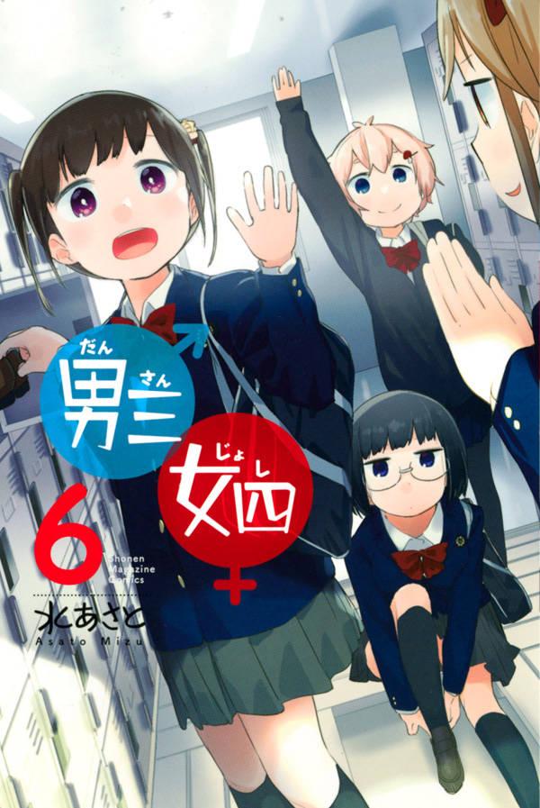 男三女四(6)<完>