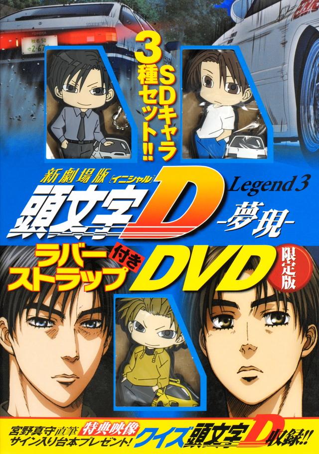 『新劇場版「頭文字D」Legend3-夢現-』ラバーストラップ付きDVD限定版