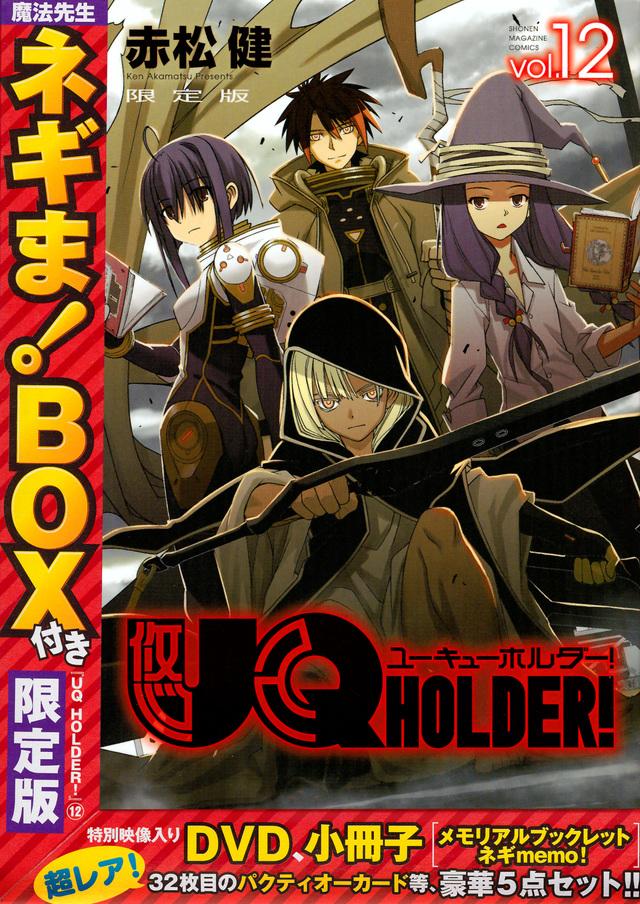 ネギま!BOX付き UQ HOLDER!(12)限定版