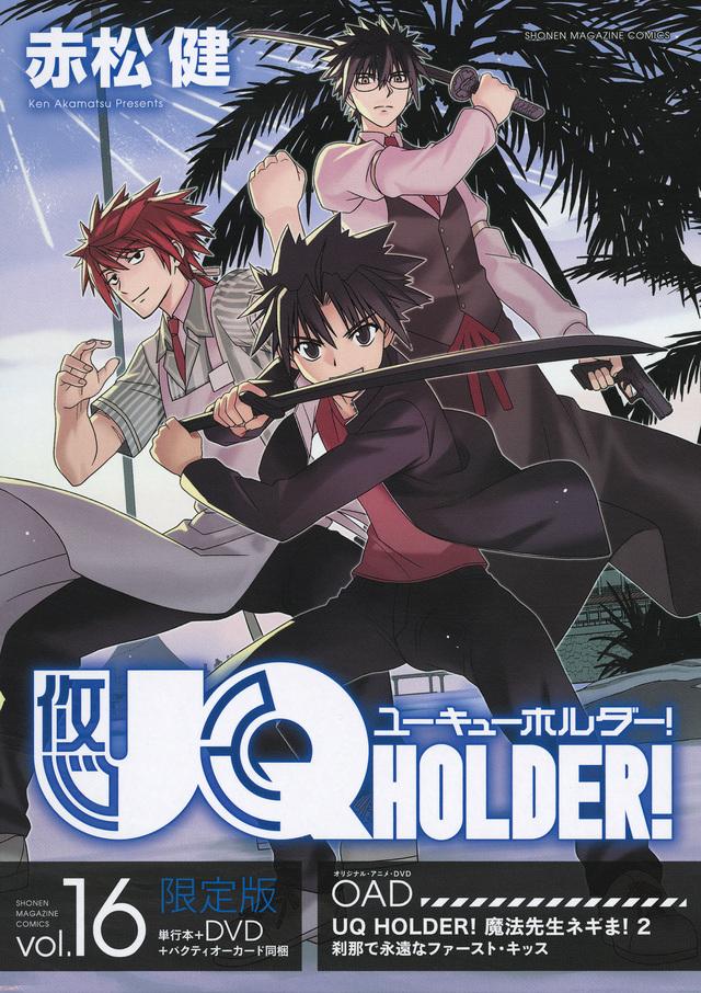DVD付き UQ HOLDER!(16) 限定版