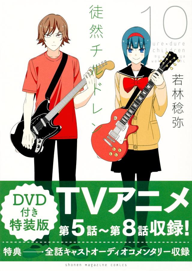DVD付き 徒然チルドレン 第10巻 特装版