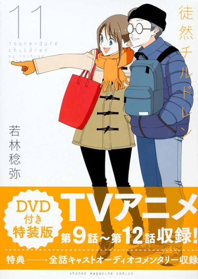 DVD付き 徒然チルドレン(11)特装版