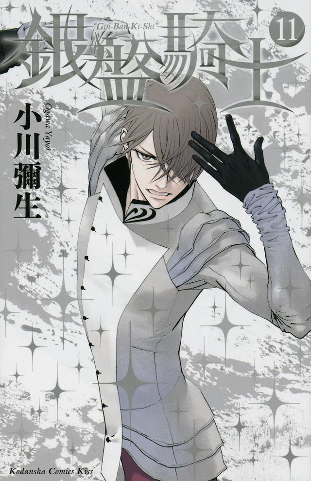 銀盤騎士(11)