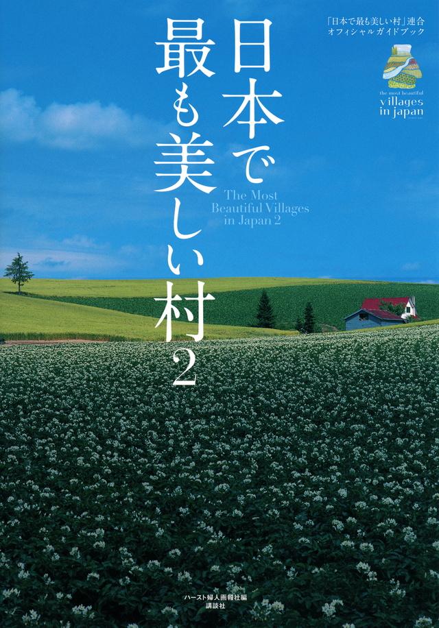 「日本で最も美しい村」連合オフィシャルガイドブック 日本で最も美しい村2